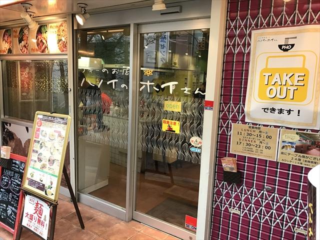 渋谷ランチにおすすめ フォーのお店 ハノイのホイさん