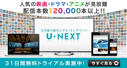 動画配信サービスのU-NEXTはエンターテイメントがギュッと詰まってる!