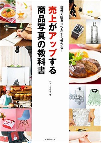 売上がアップする商品写真の教科書を読めば、ステキな写真が撮れそう!