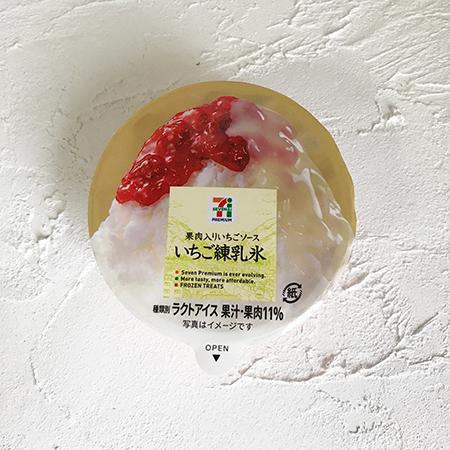 激ウマ!セブンイレブンのいちご練乳氷(2017年発売)