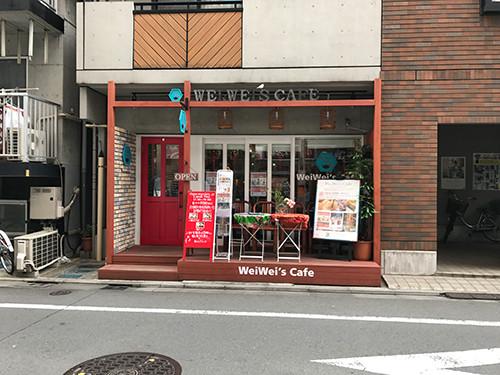 武蔵小山で点心を食べるならWeiWei's Cafeがおすすめ