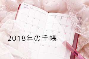 2018年の手帳はどれにする?気になる手帳5選