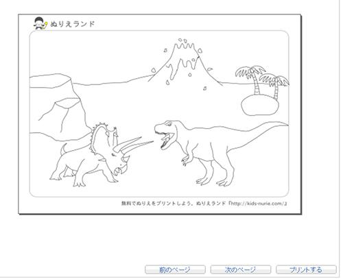 ぬりえランドの恐竜ぬりえ
