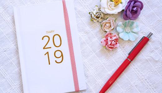 2019年の手帳はどれにする?人気の手帳12選