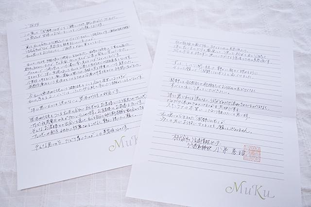 社長の思いが綴られたお手紙も一緒に入っていました。