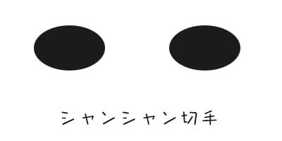 可愛すぎ!上野動物園シャンシャンの切手セットが発売