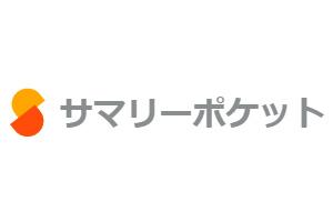 稲垣吾郎さんがイメージキャラクターに就任したサマリーポケットってどんなサービス?