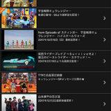 東宝特撮ファンクラブは、仮面ライダーや戦隊モノが見放題!
