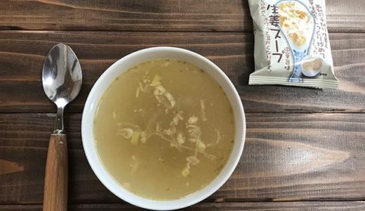リピ買い!Nature Future しょうがスープで身体ポカポカ!寒さを乗り切ろう