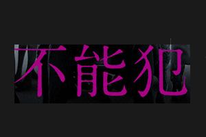 2月1日公開!松坂桃李主演映画、不能犯のドラマが怖いよ…