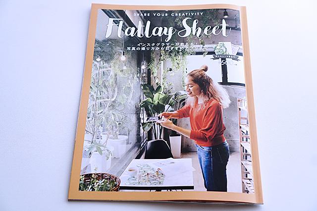 Flatlay Sheet本誌