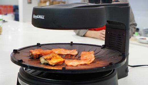 煙&油跳ね知らずで焼き肉を楽しめるイージーグリルが便利!