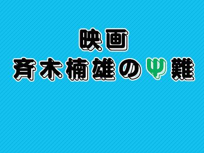 映画 斉木楠雄のΨ難を観たよ アニメのファンは観ない方が良いかな…
