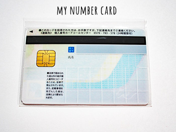 マイナンバーカードはいつ届く?交付申請と受け取りまでの流れを解説するよ