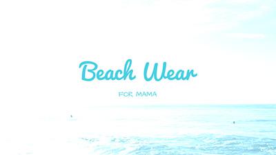今年の人気水着は、体型カバー水着多し!ママ水着にぴったり。