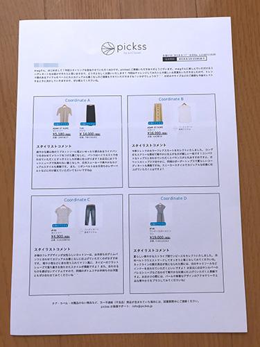 pickssの服リスト
