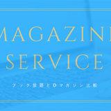 雑誌読み放題サービス、ブック放題とdマガジンを比較 どちらがオトク?