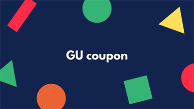 GUクーポンの入手方法&キャッシュバックできるサイトをご紹介