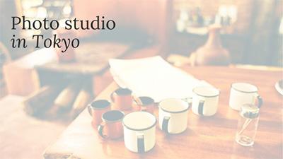 ステキな場所で写真を撮りたい!東京にあるオシャレなフォトスタジオを比較してみた