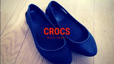 立ち仕事におすすめの靴は、ずばりクロックス