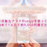 写真販売アプリのselpy、始めて1ヵ月で約9,000円稼げた話