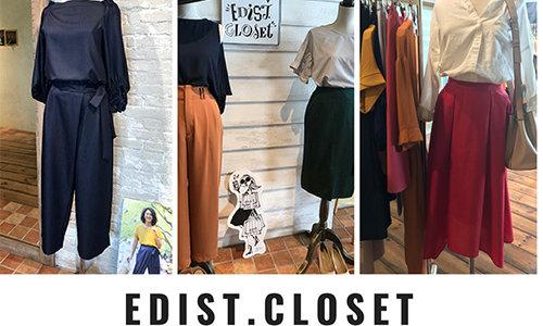 洋服レンタル エディストクローゼットへ訪問!商品の良さに感動した話