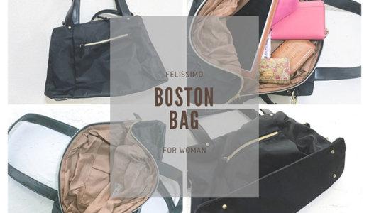 フェリシモ 軽やかきれいな大人ナイロンボストンバッグの使い勝手が良くてヘビロテの予感