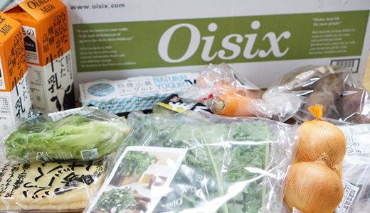 Oisixの定期宅配を始めたよ!やっぱりkit Oisixは美味しくて便利