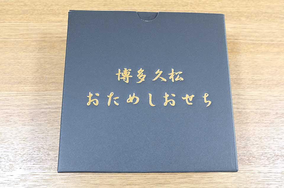 博多久松おためしおせちの箱