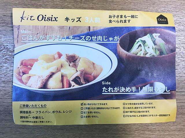Kit Oisixキッズ