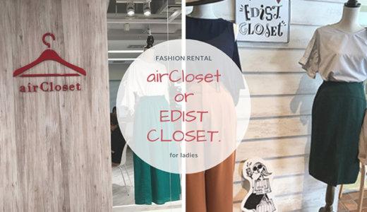 ファッションレンタルの本命!エアークローゼットとエディストクローゼットはどちらがよい?