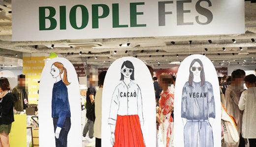 美容とカラダに優しい商品の展示会!BIOPLE FES Vol.7へ参戦した話