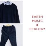 激安だけどヘビロテできる!アースミュージック&エコロジーのおすすめ服はこれ!