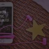 【4か月間99円】音楽聞き放題Amazon Music Unlimitedはラインナップが神