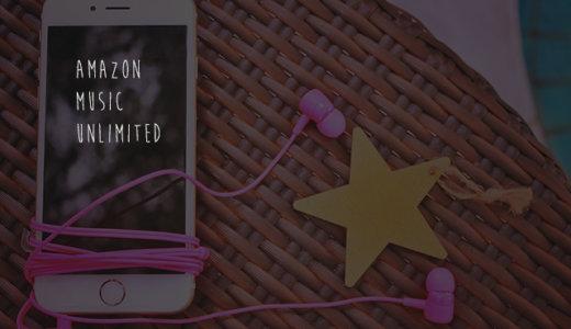 音楽聞き放題Amazon Music Unlimitedはラインナップが神