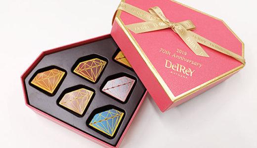 自分へのご褒美に!オシャレ可愛いチョコレート10選 試食コメント付き