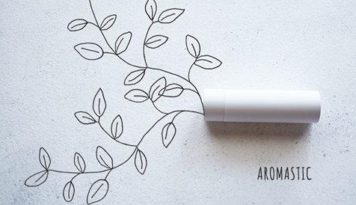 自分の周りだけ好きな香りを感じられるソニーのアロマスティックで快適アロマ生活