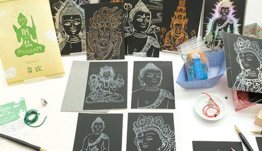 驚くほどハマる!フェリシモのスクラッチアート削仏プログラムは無心で集中できる
