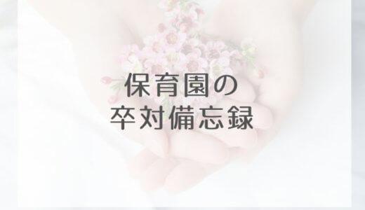 保育園の卒対備忘録~記念品から謝恩会まで~