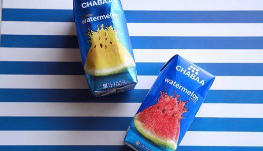 夏にピッタリ!CHABAAのウォーターメロンジュースがそのままスイカ!
