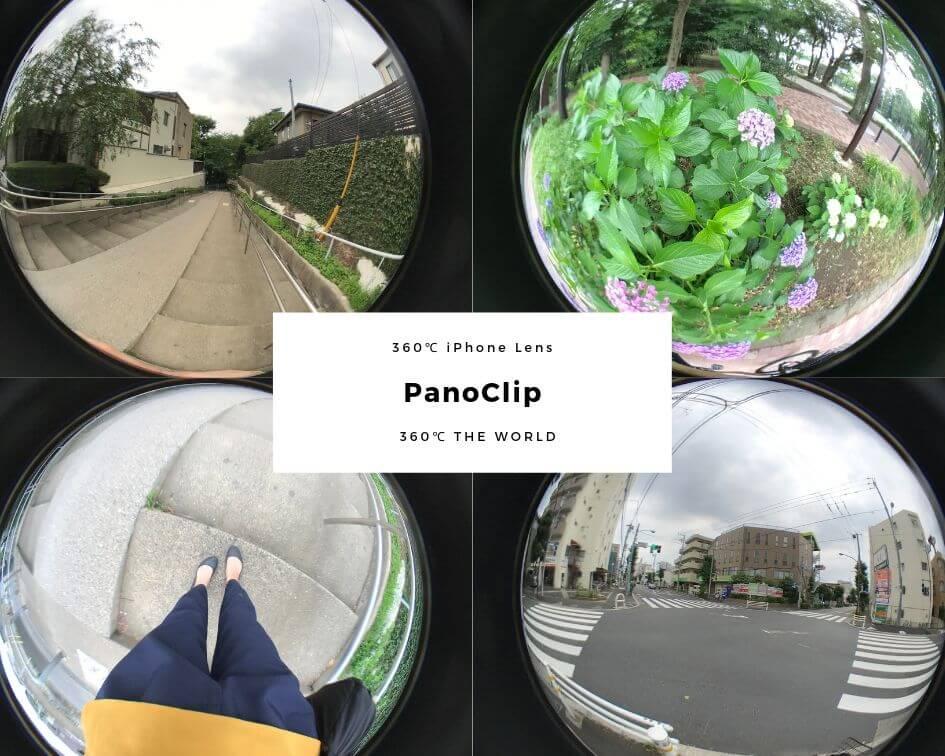 PanoClipの作例