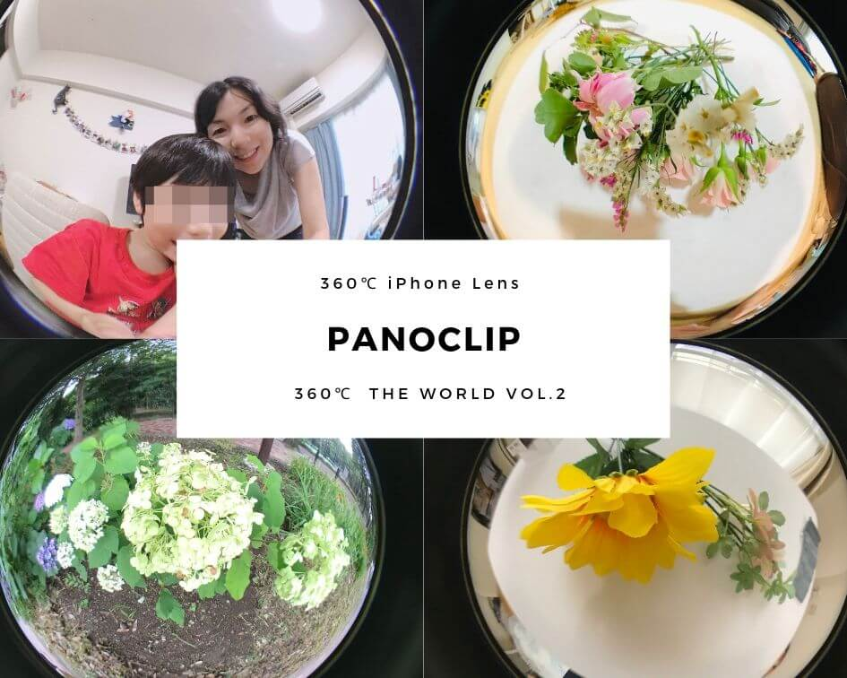 PanoClip作例2