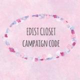 エディストクローゼット キャンペーンコード