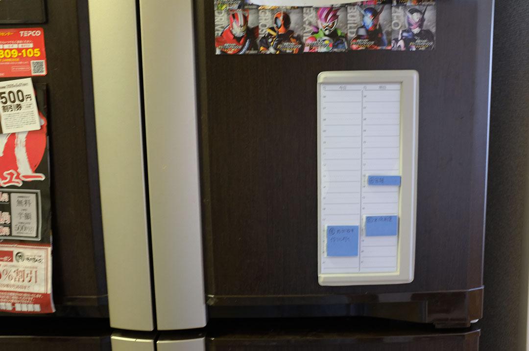 Mover Padと冷蔵庫