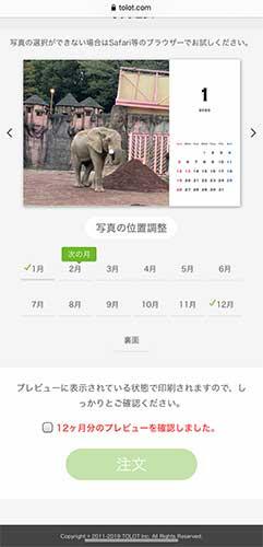 TOLOTカレンダー制作